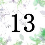 名前が暗示する人生の転機と運 総画13 福運を生かすには