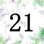 名前が暗示する人生の転機と運 総画21 福運を生かすには