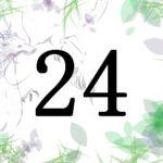 名前が暗示する人生の転機と運 総画24 福運を生かすには