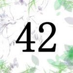 名前が暗示する人生の転機と運 総画42 福運を生かすには