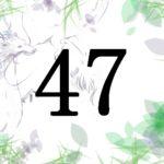名前が暗示する人生の転機と運 総画47 福運を生かすには