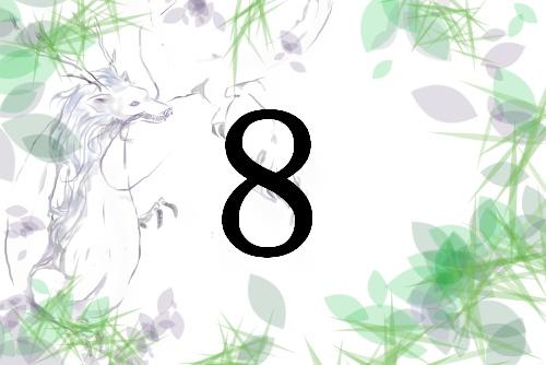 名前が暗示する人生の流れと運 基本数8 福運を生かすには