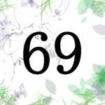 名前が暗示する人生の転機と運 総画69 凶運を強運に変えるには