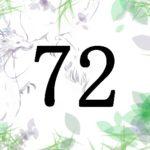名前が暗示する人生の転機と運 総画72 凶運を強運に変えるには
