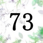 名前が暗示する人生の転機と運 総画73 福運を生かすには