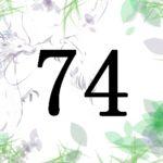 名前が暗示する人生の転機と運 総画74 凶運を強運に変えるには