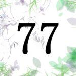 名前が暗示する人生の転機と運 総画77 福運を生かすには