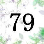 名前が暗示する人生の転機と運 総画79 凶運を強運に変えるには