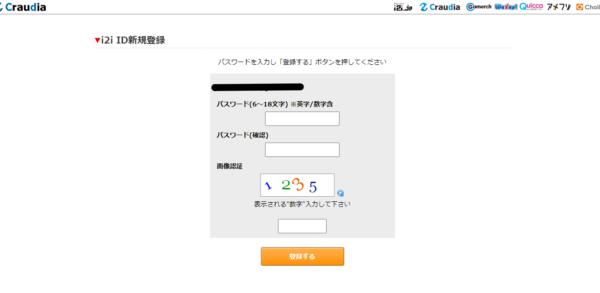 クラウディア登録方法